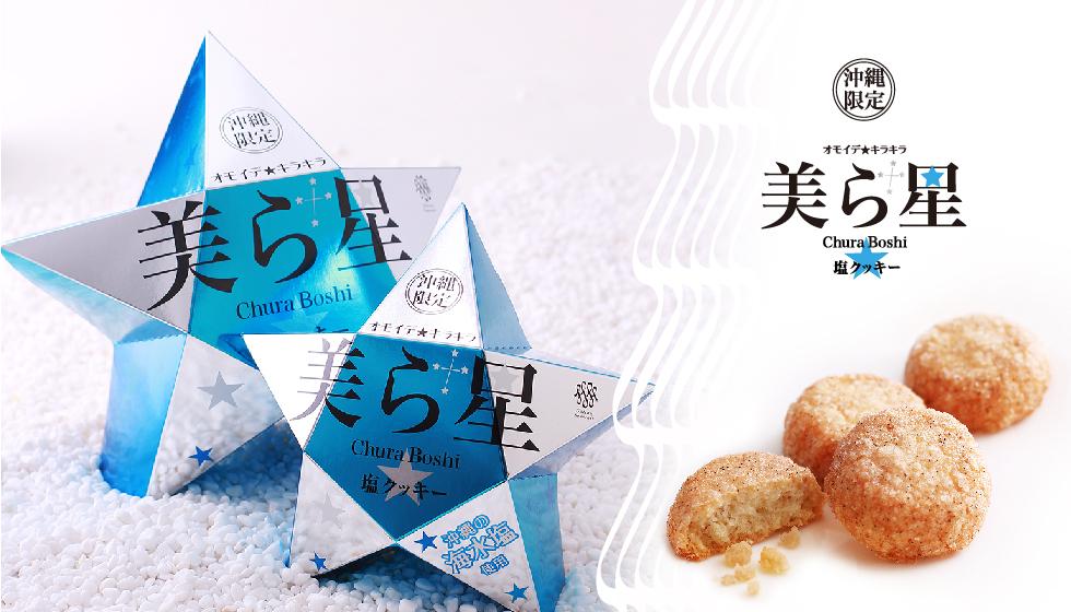 美ら星 塩クッキー