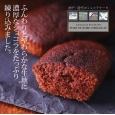 画像1: 神戸・港町のショコラケーキ (1)