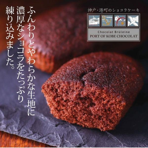 画像1: 神戸・港町のショコラケーキ