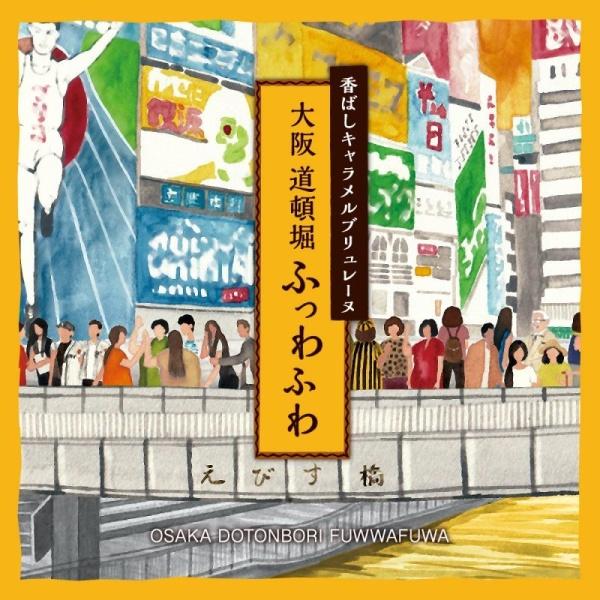 画像4: 香ばしキャラメルブリュレーヌ 大阪道頓堀 ふっわふわ