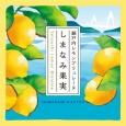 画像4: 瀬戸内レモンブリュレーヌ しまなみ果実 (4)