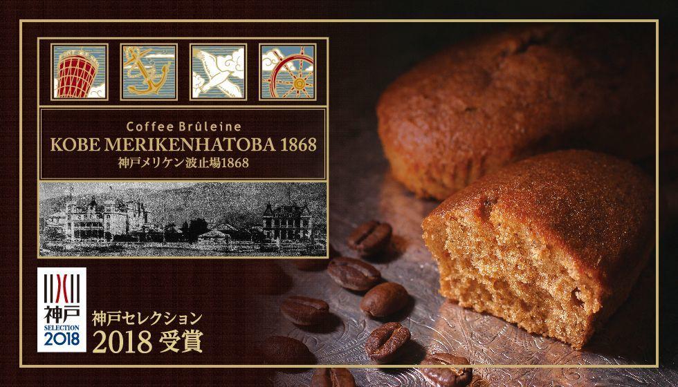 珈琲ブリュレーヌ 神戸メリケン波止場1868