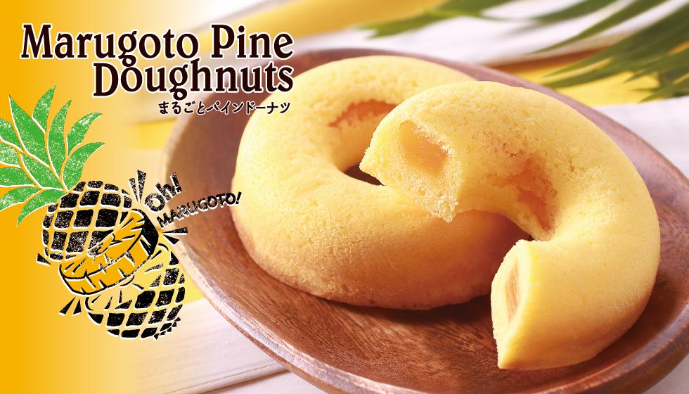 まるごとパインドーナツ