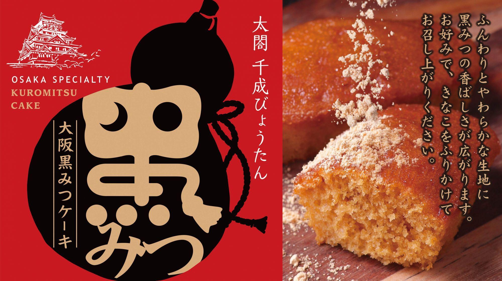 大阪黒みつケーキ