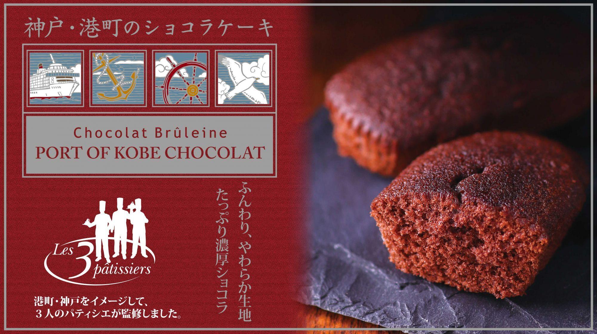 神戸・港町のショコラケーキ